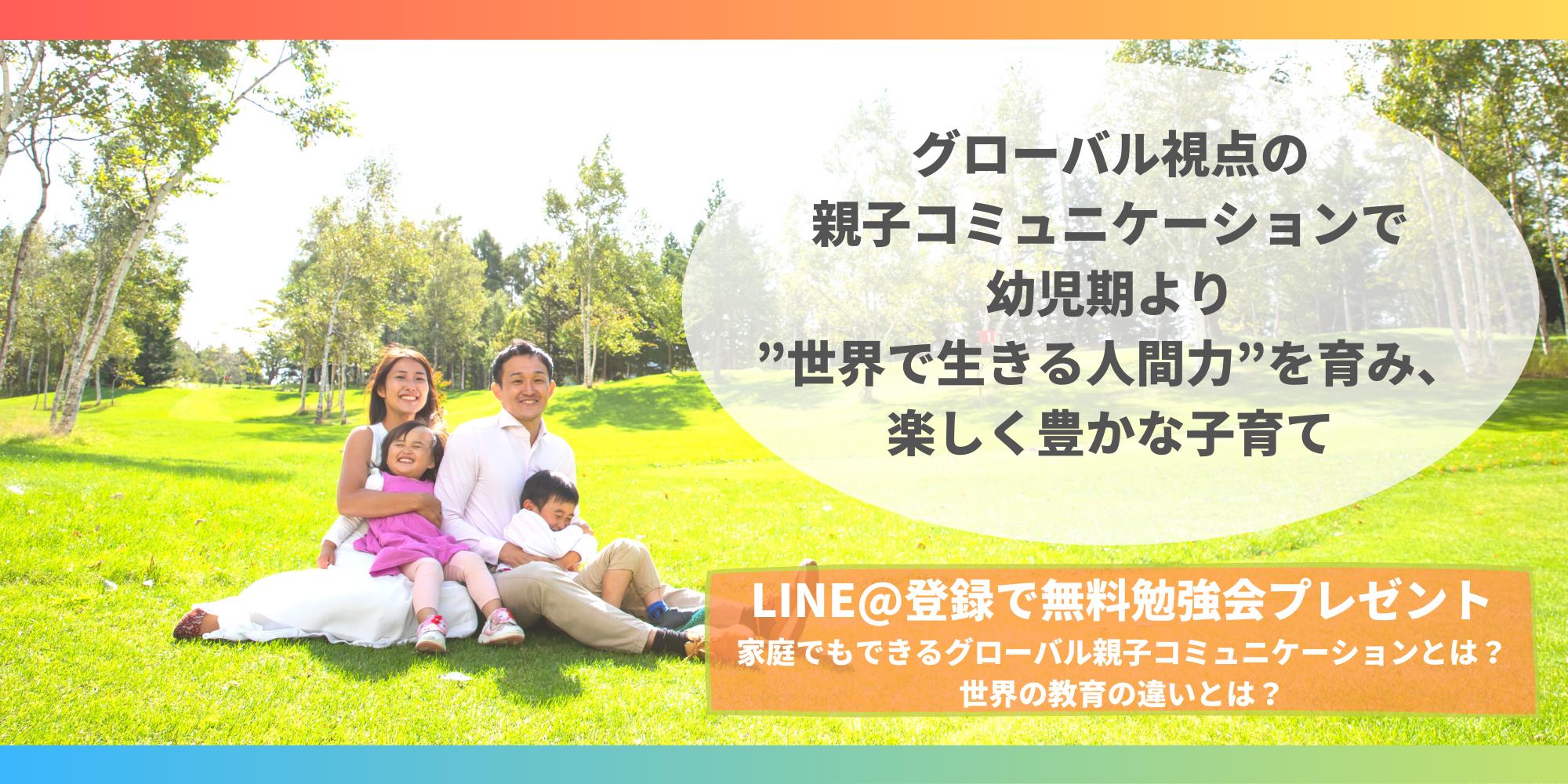 Family Journey 1.2.3